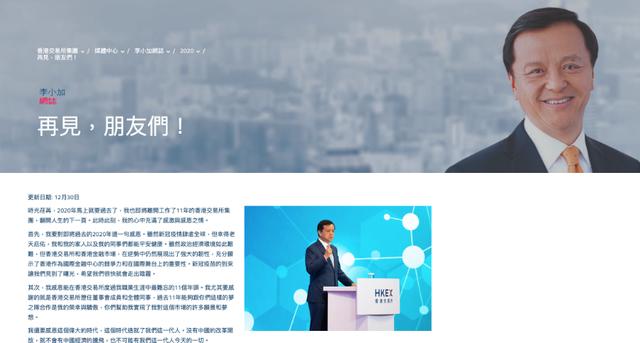 "et41123311117041 - 港交所要""换帅""  CEO李小加今天离任-香港上市"