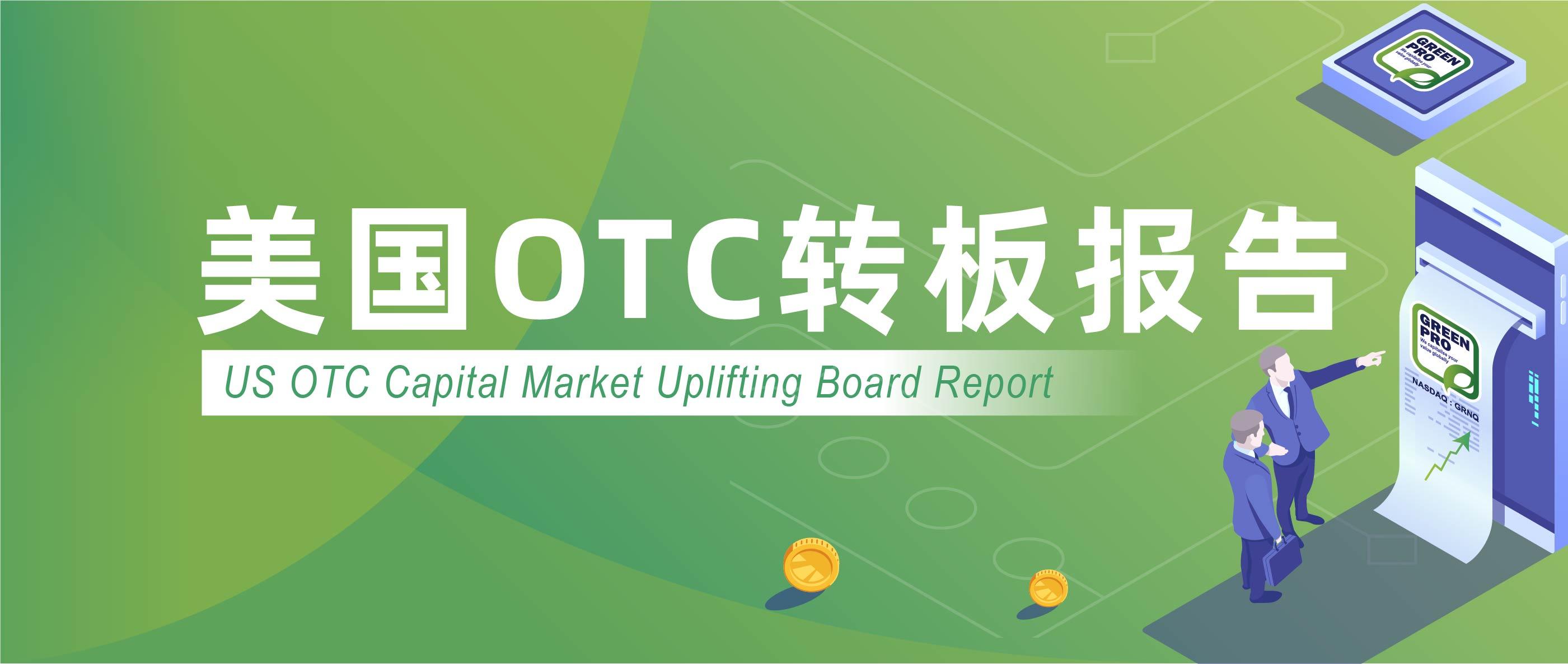 et41796251019501 - 美国OTC市场丨2021年1月新上市及转板(升主板)数据-香港上市