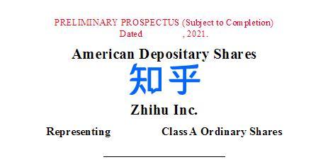 et41859091048271 - IPO速递丨知乎正式递交招股书 拟美国上市-香港上市