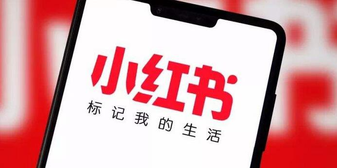 et42201281500081 - 传小红书考虑赴美国上市 IPO规模10亿美元-香港上市