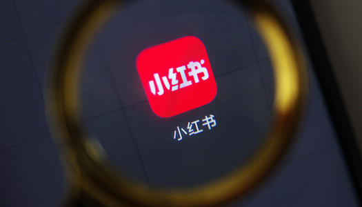 et42204281537431 - 传小红书已秘密递交IPO申请 计划今年美国上市-香港上市