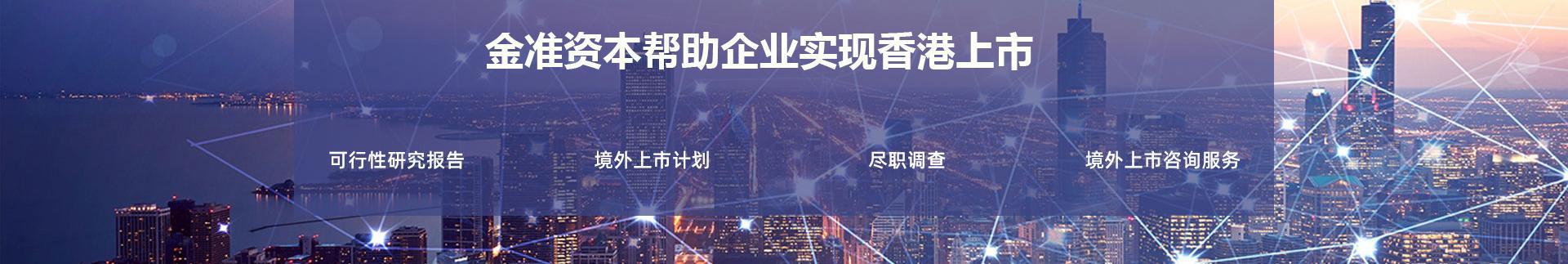 2021年4月13日 - 香港上市|金准资本