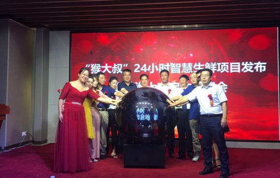 6446d860dbbfe540e9e2 7 - 金准资本辅导快乐家园启动海外上市-香港上市