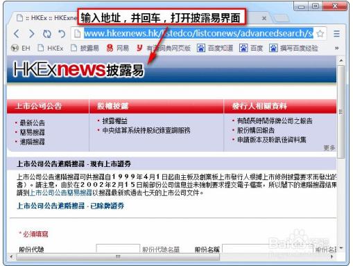 6446d860dbbfe540e9e2 39 - 怎么查询香港上市公司年报、招股书、公告及通告|金准问答-香港上市