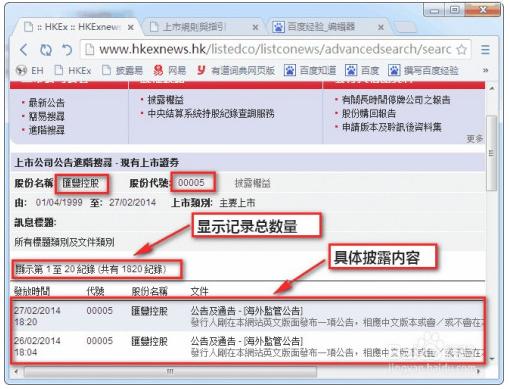 6446d860dbbfe540e9e2 42 - 怎么查询香港上市公司年报、招股书、公告及通告|金准问答-香港上市