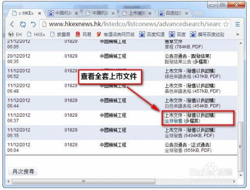 6446d860dbbfe540e9e2 44 - 怎么查询香港上市公司年报、招股书、公告及通告|金准问答-香港上市