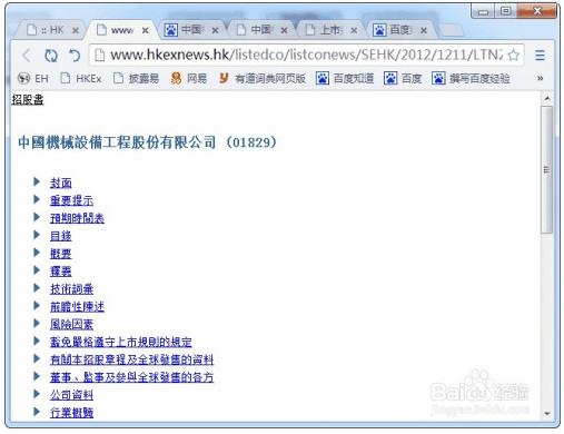 6446d860dbbfe540e9e2 45 - 怎么查询香港上市公司年报、招股书、公告及通告|金准问答-香港上市