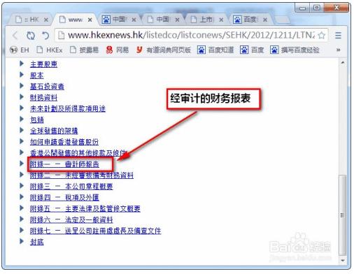 6446d860dbbfe540e9e2 46 - 怎么查询香港上市公司年报、招股书、公告及通告|金准问答-香港上市