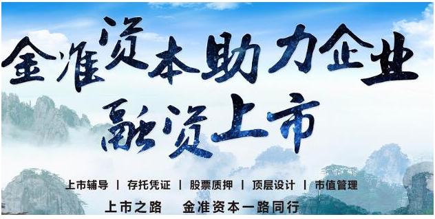 6446d860dbbfe540e9e2 52 - 去海外上市如何向中国证监会申请?|金准资本-香港上市